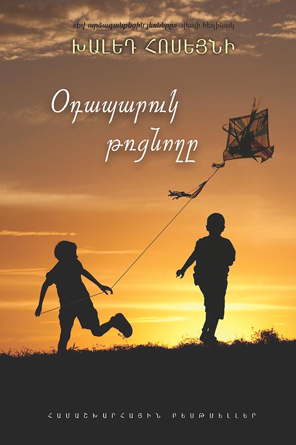 Օդապարուկ թռցնողը